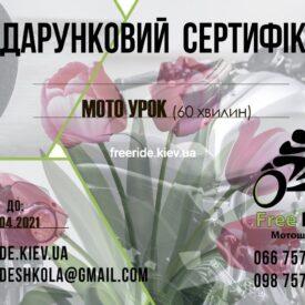 Весняний сертифікат