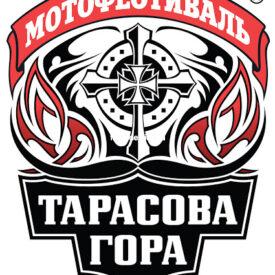 Тарасова Гора 2021
